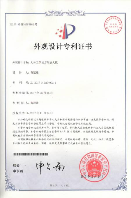 certificate of design patent-1703