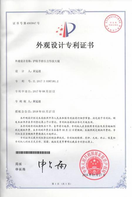 certificate of design patent-ED11