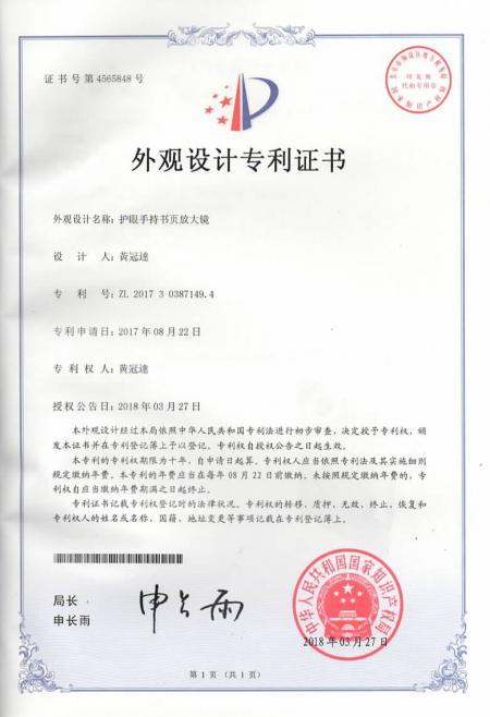 certificate of design patent-1720