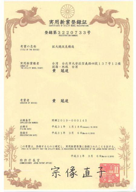 Japan certificate of design patent