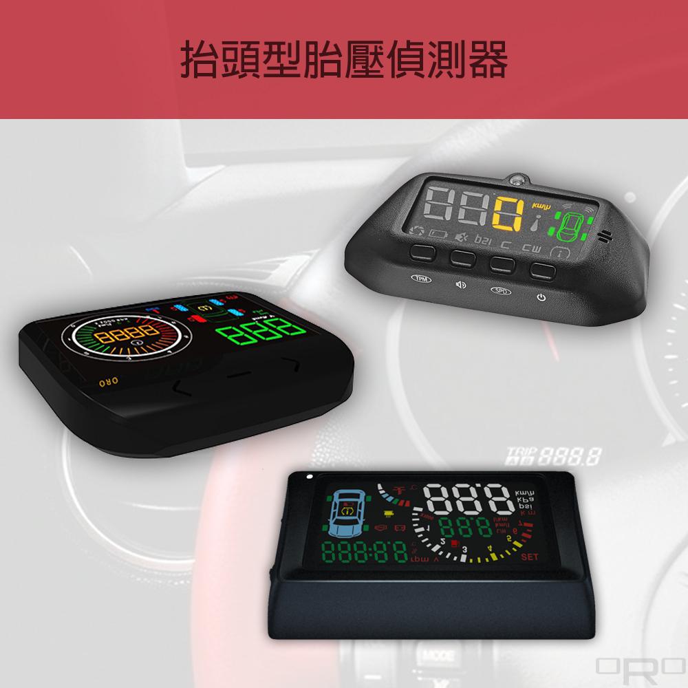 抬頭型胎壓偵測器適用於各種四輪車輛。