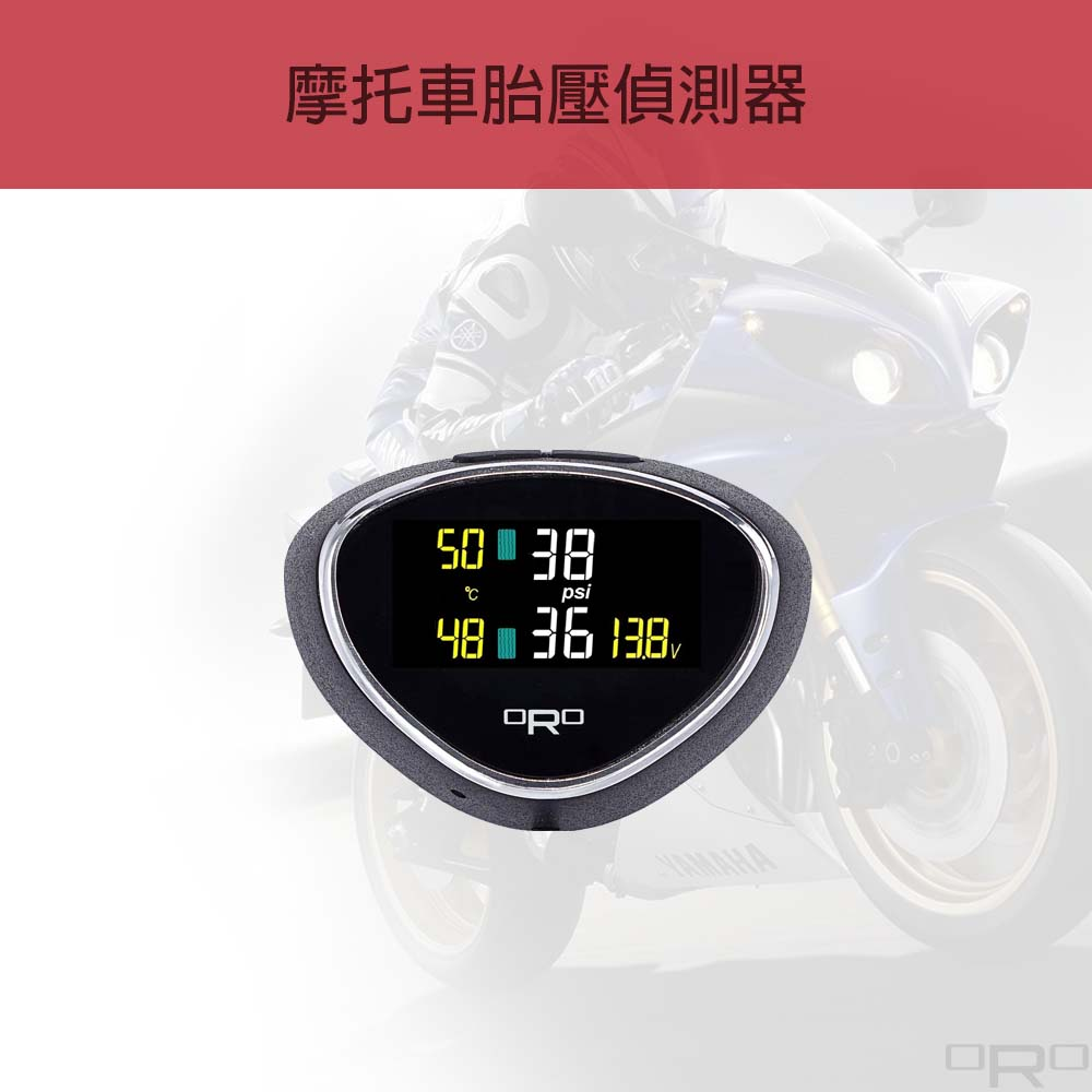 摩托车胎压侦测器适用于各种摩托车。