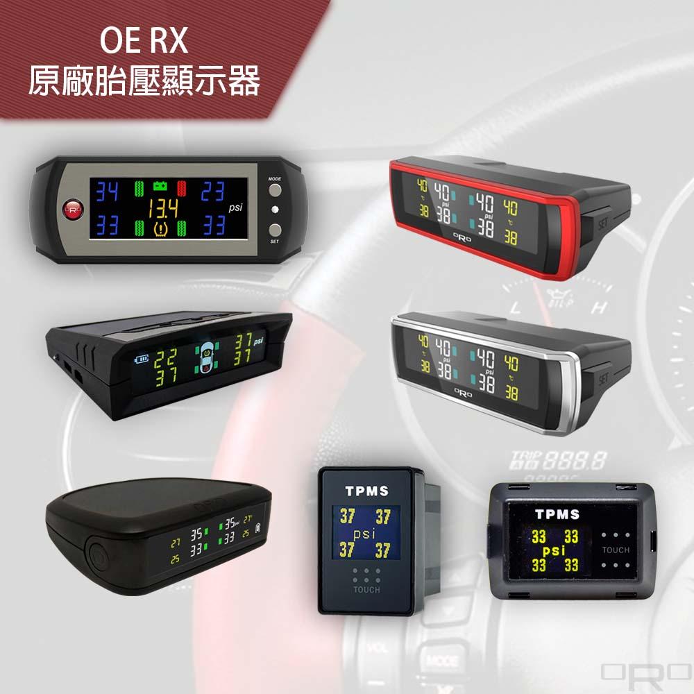 可以直接收原廠發射器的訊號進而顯示胎壓、胎溫數值。