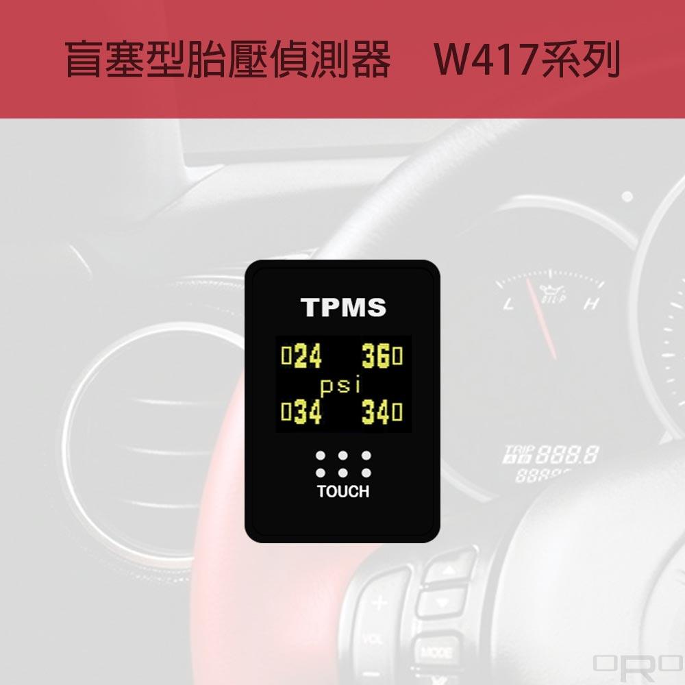 W417為盲塞型胎壓偵測器,適用於各種四輪車輛。