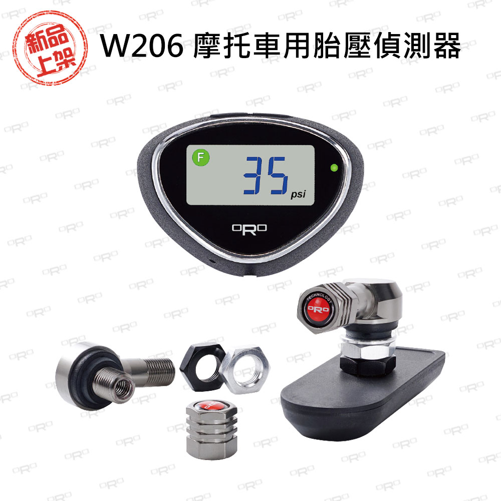 ORO W206 摩托車用胎壓偵測器
