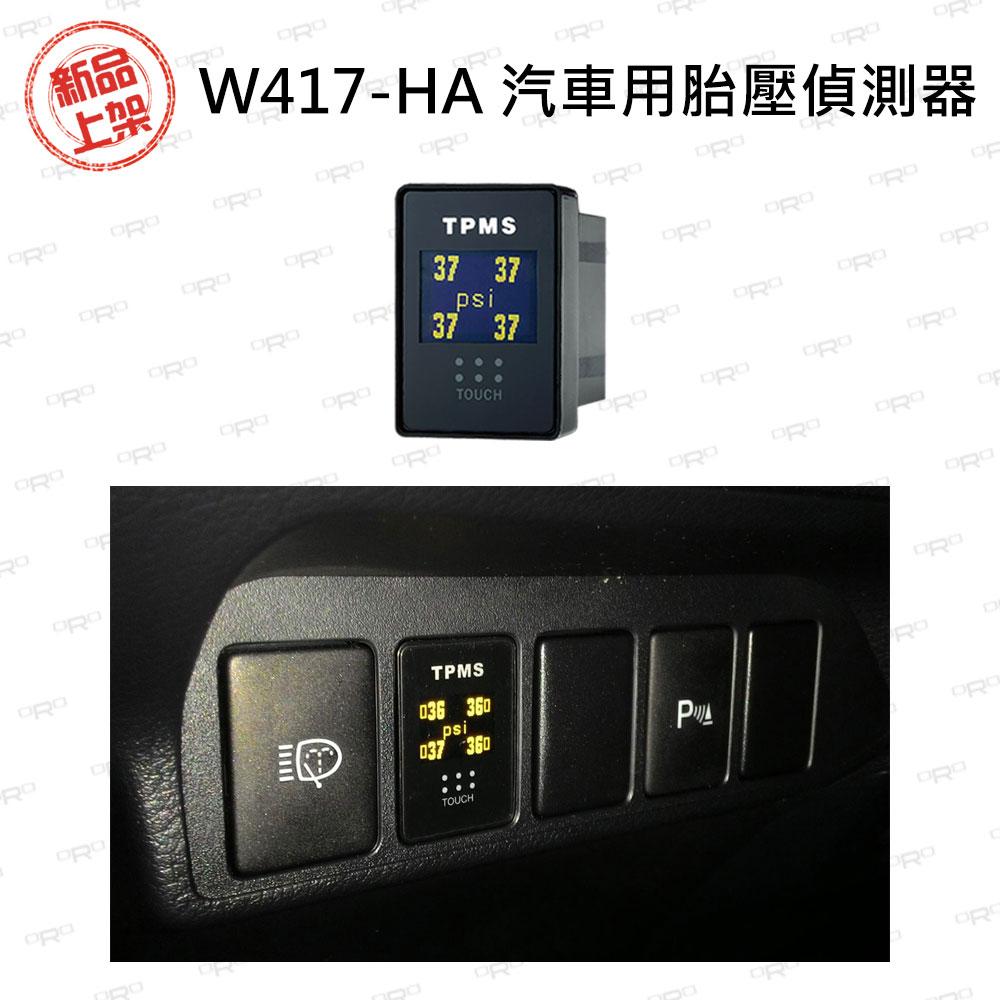 ORO W417-HA 汽車用胎壓偵測器