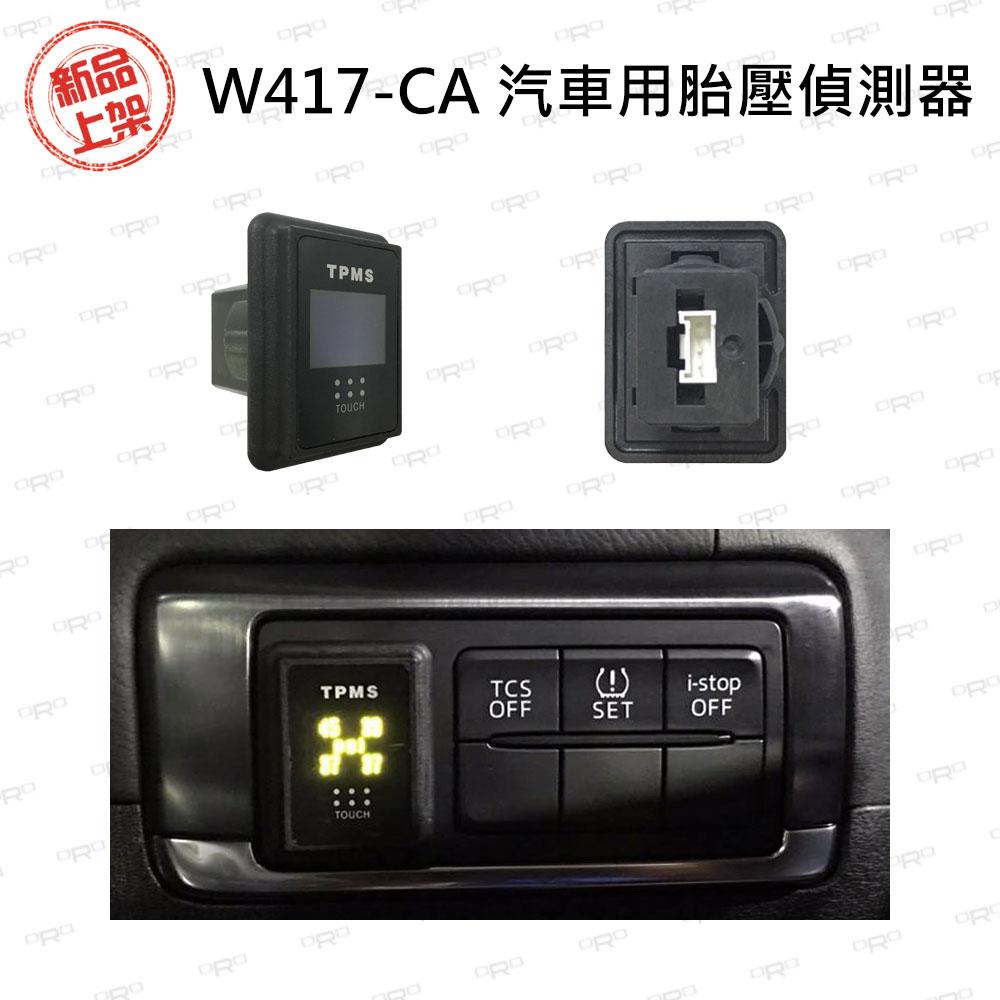 ORO W417-CA 汽车用胎压侦测器