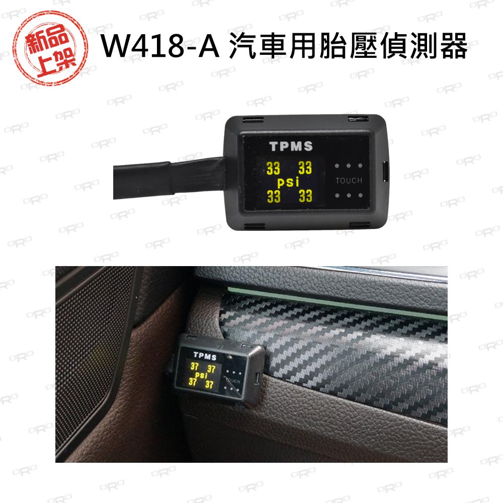 ORO W418-A 汽车用胎压侦测器