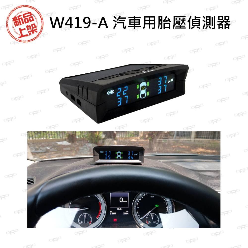 ORO W419-A 汽車用胎壓偵測器
