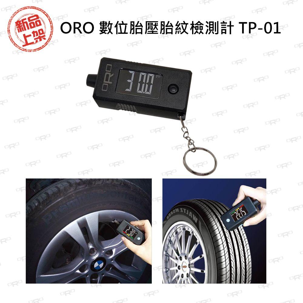 ORO 數位胎壓胎紋檢測計 TP-01