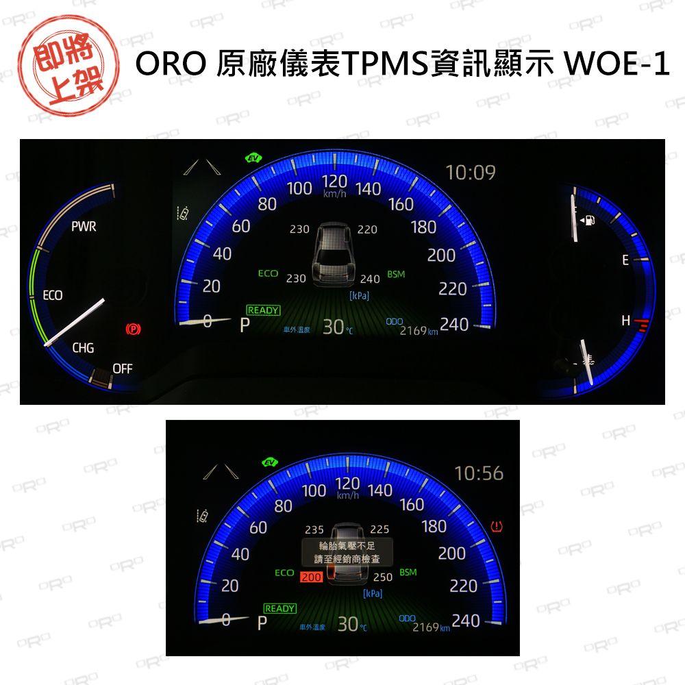 ORO 原廠儀表TPMS資訊顯示 WOE-1