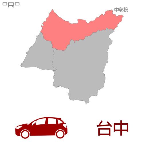 ORO汽車服務據點-中彰投