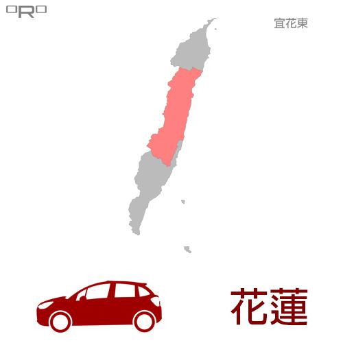 ORO汽車服務據點-宜花東