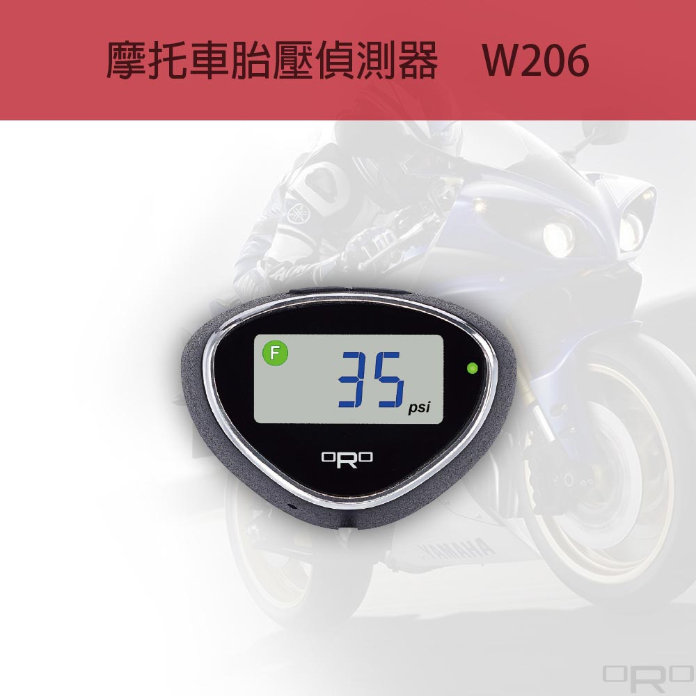 W206摩托車胎壓偵測器,除了可以增加騎乘機車的安全性外,並可減少因輪胎胎壓不足所額外產生的油秏。