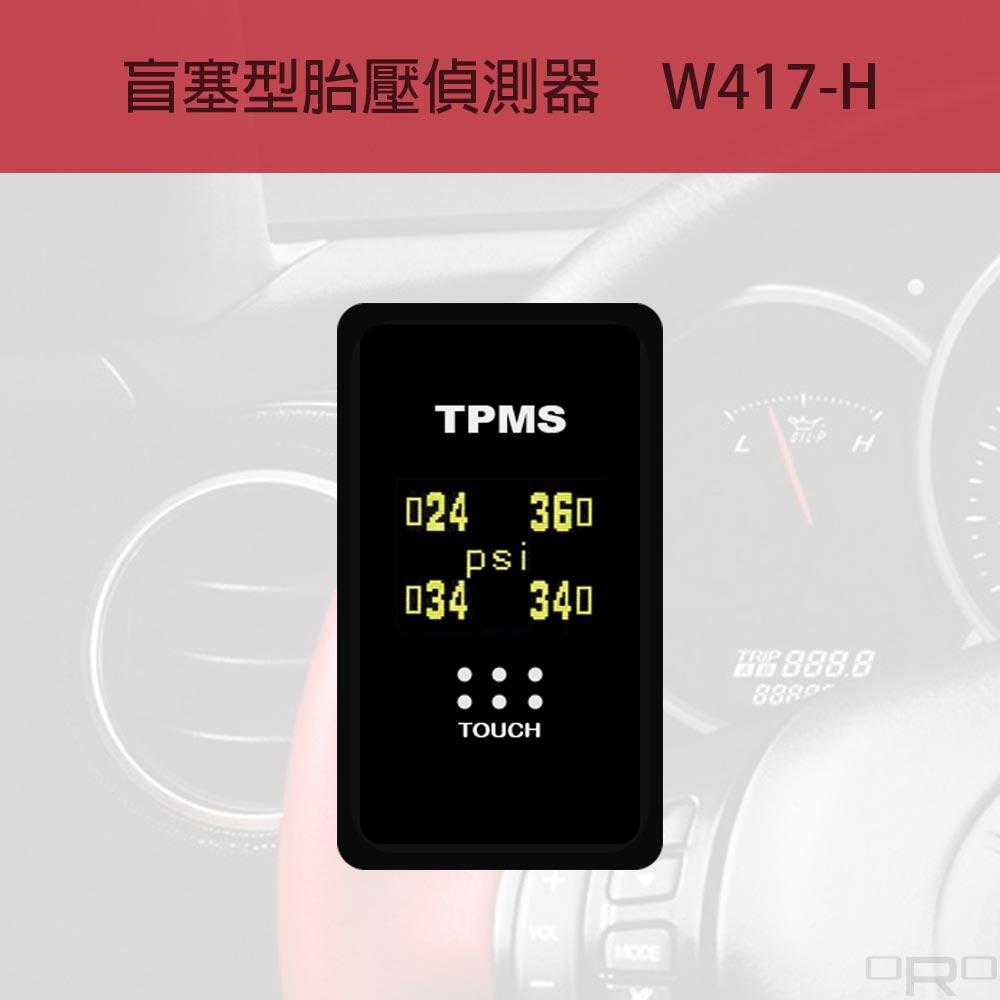 W417-H是為HONDA車系量身訂製的盲塞型胎壓偵測器。
