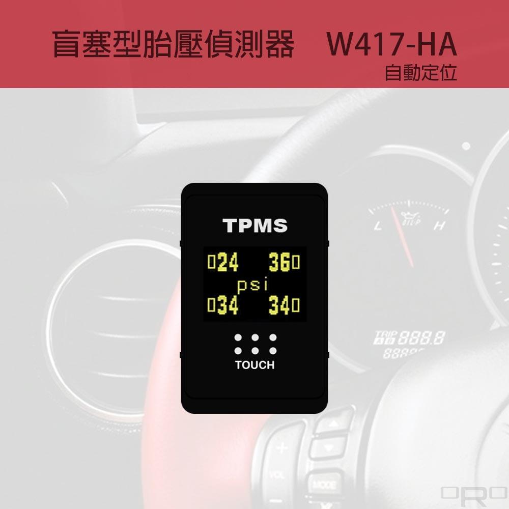 W417-HA為盲塞式胎壓偵測器,適用於特定四輪車輛。