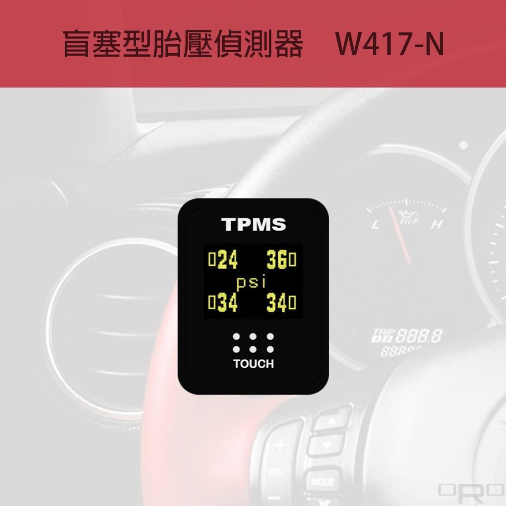 W417-N是為Nissan車系量身訂製的盲塞型胎壓偵測器。