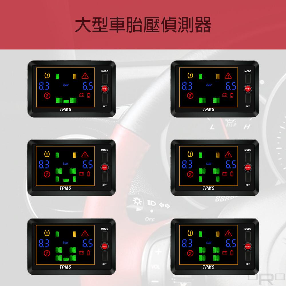 大型車胎壓偵測器適用於各類大型車輛。