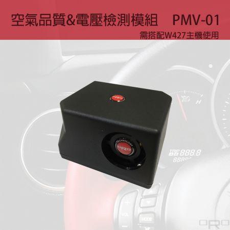 空氣品質&電壓檢測模組 - PMV-01