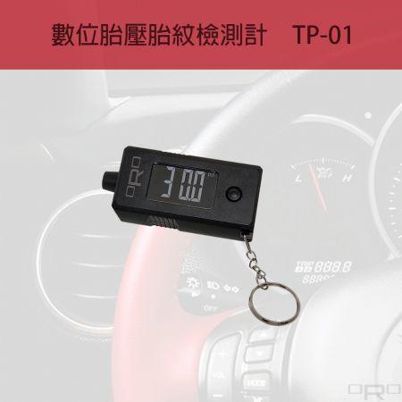 數位胎壓胎紋檢測計 - 保持適宜的胎壓與胎紋深度,可以降低油耗,延長輪胎壽命以及提升駕駛安全。