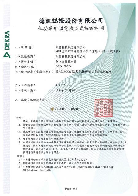 Certifications - W206