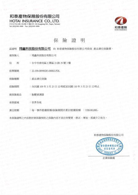和泰產物責任險-中文保險證明