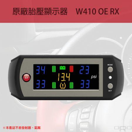 原廠胎壓顯示器 - W410 OE RX可以直接收原廠發射器的訊號進而顯示胎壓、胎溫數值。