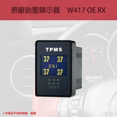 原廠胎壓顯示器 - W417 OE RX可以直接收原廠發射器的訊號進而顯示胎壓、胎溫數值。