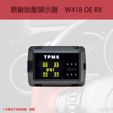 原廠胎壓顯示器 - W418 OE RX可以直接收原廠發射器的訊號進而顯示胎壓、胎溫數值。