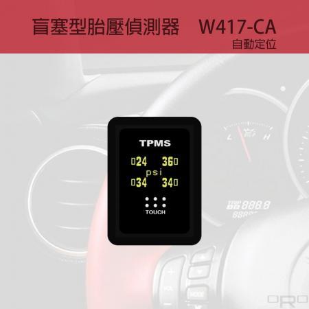 無盲塞孔車款專用盲塞型胎壓偵測器(鑽孔型) - W417-CA為盲塞式胎壓偵測器,適用於特定四輪車輛。