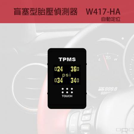 Honda车系专用盲塞型胎压侦测器-自动定位款 - W417-HA为盲塞式胎压侦测器,适用于特定四轮车辆。