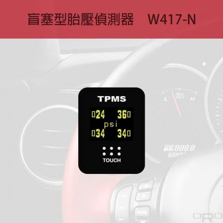 Nissan車系專用盲塞型胎壓偵測器 - W417-N是為Nissan車系量身訂製的盲塞型胎壓偵測器。