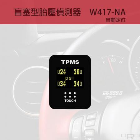Nissan车系专用盲塞型胎压侦测器-自动定位款 - W417-NA为盲塞式胎压侦测器,适用于特定四轮车辆。