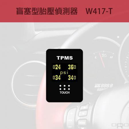 Toyota車系專用盲塞型胎壓偵測器 - W417-T是為Toyota車系量身訂製的盲塞型胎壓偵測器。