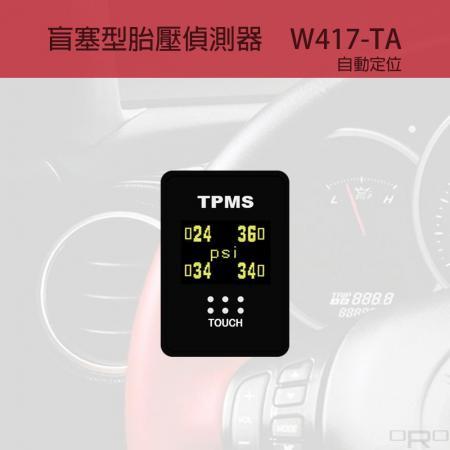 Toyota车系专用盲塞型胎压侦测器-自动定位款 - W417-TA为盲塞式胎压侦测器,适用于特定四轮车辆。