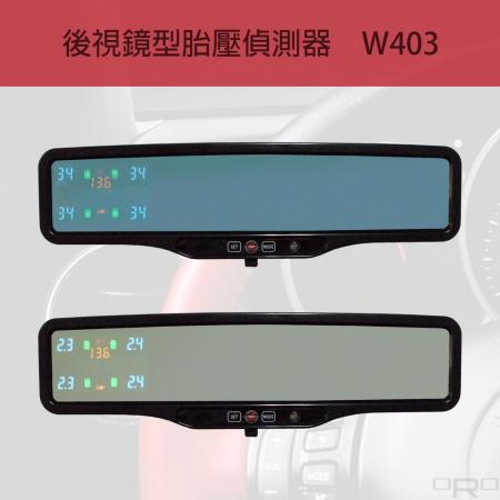 後視鏡型胎壓偵測器 - W403無線胎壓監測系統,能提供車主各個輪胎的胎壓、胎內溫度及汽車電瓶/發電機電壓資訊。