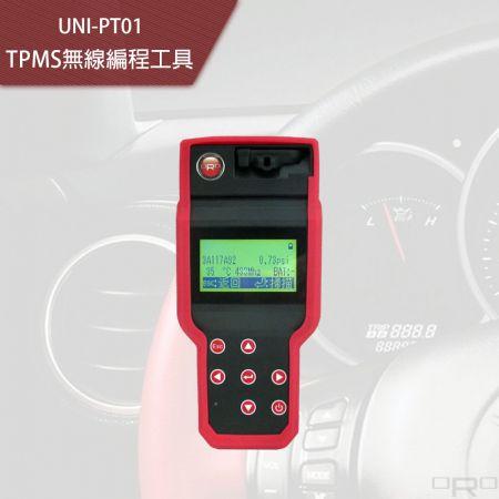 TPMS無線編程工具