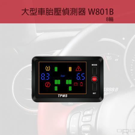 大型車胎壓偵測器