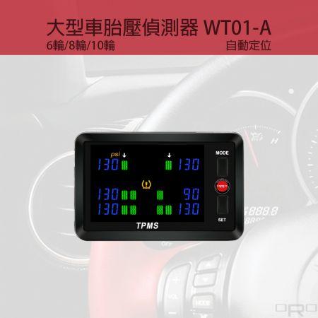 大型車胎壓偵測器 - WT01-A為大型車胎壓偵測器(六輪/八輪/十輪),適用於各類大型車輛。