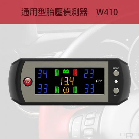 通用型胎壓偵測器 - W410為通用型胎壓偵測器,適用於各種四輪車輛。