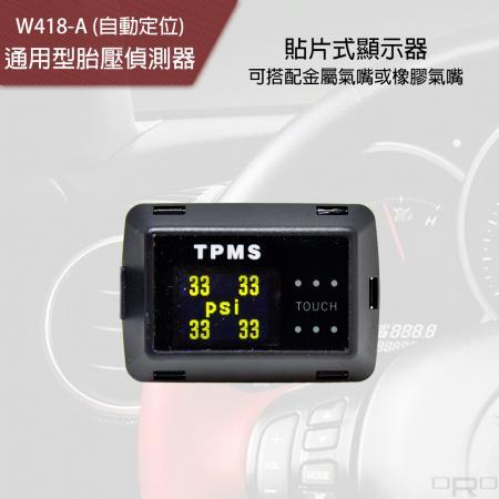 通用型自動定位 W418-A