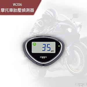 摩托車胎壓偵測器 W206