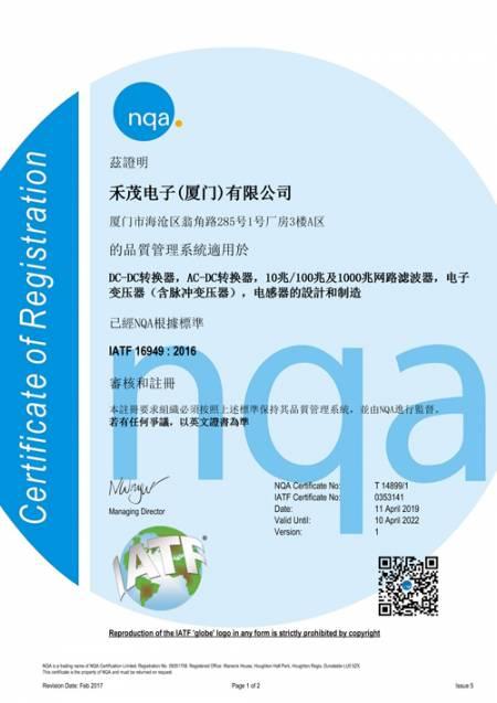 IATF 16949:2016 Certificate (Ho Mao)