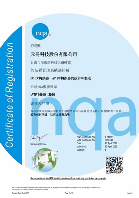 IATF 16949:2016 证书(元册)