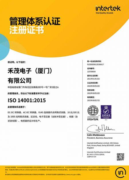 ISO 14001:2015 证书(禾茂)