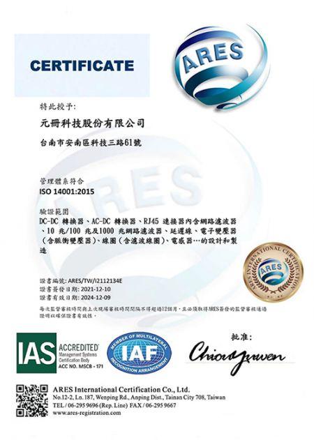 ISO 14001:2015 证书(元册)