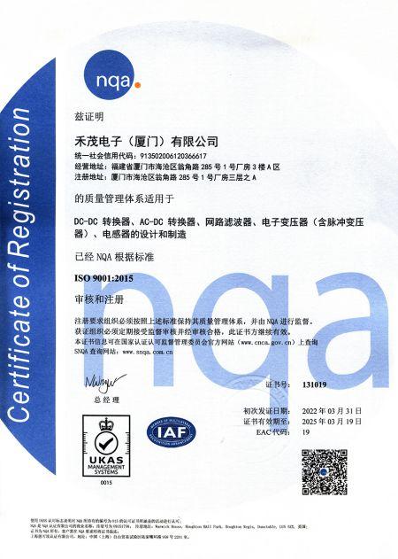 ISO 9001:2015 证书(禾茂)