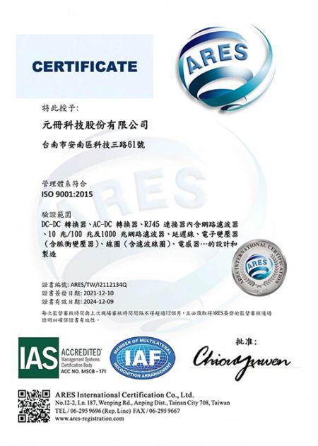 ISO 9001:2015 证书(元册)