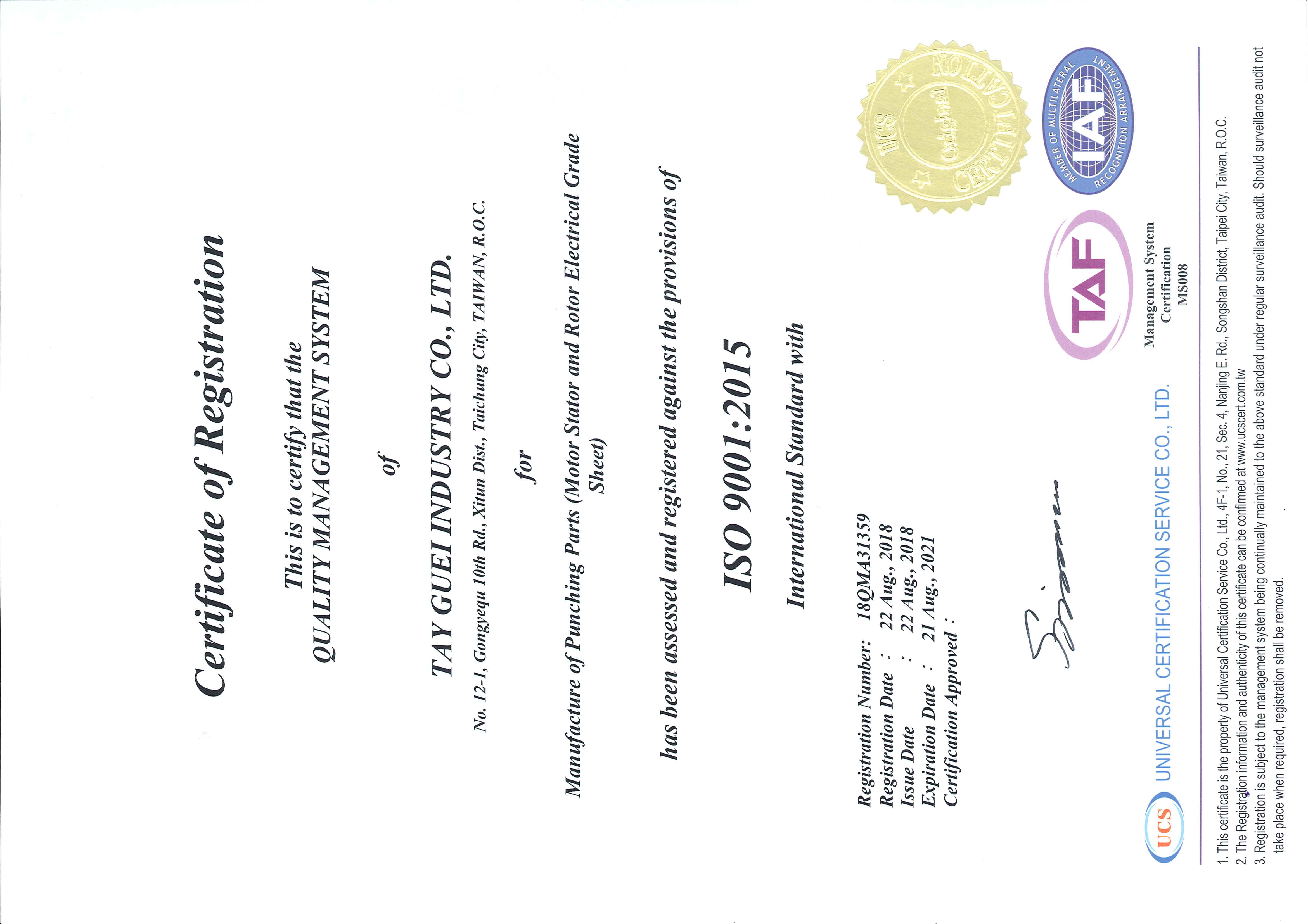 Factory certification