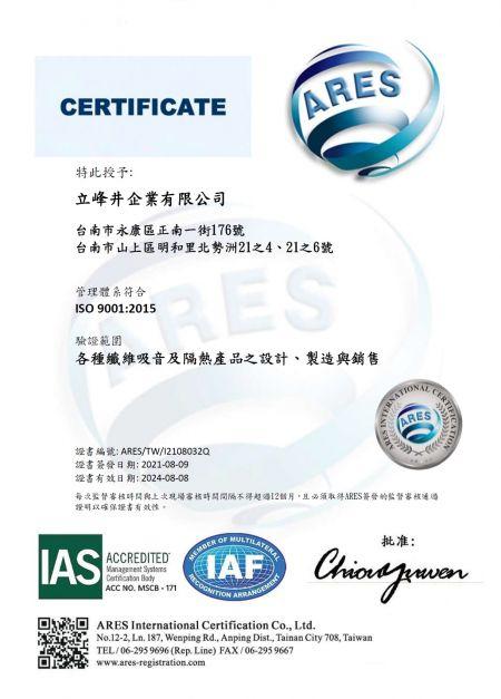 立峰井품질 인증 ISO9001 2015